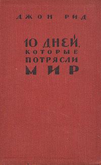 Dzhon_Rid__10_dnej_kotorye_potryasli_mir