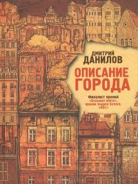 Dmitrij_Danilov__Opisanie_goroda