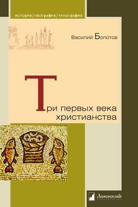 3_pervykh_veka_khristianstva_b