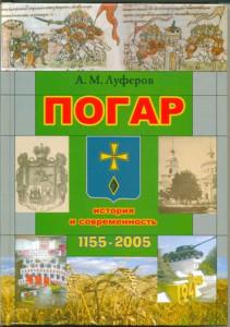 История Брянского Края 8 Класс Учебник
