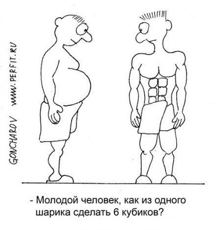похудеть и накачать пресс за месяц