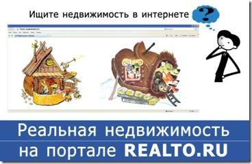 """Иллюстрация идеи """"реальная недвижимость на портале realto.ru"""""""