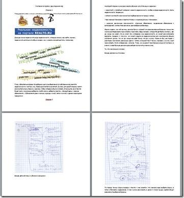 Пример технического задания на листовку