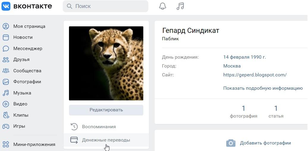 Скриншот паблика