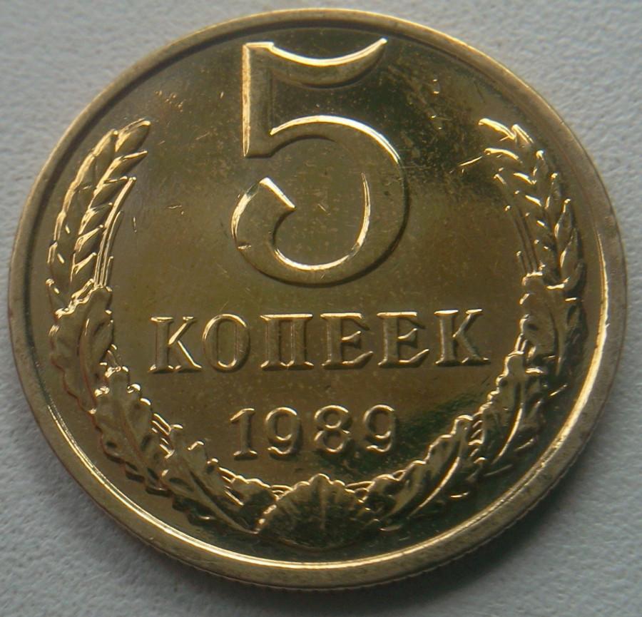 Нумизматы всех стран, соединяйтесь! - 5 копеек 1989 год.