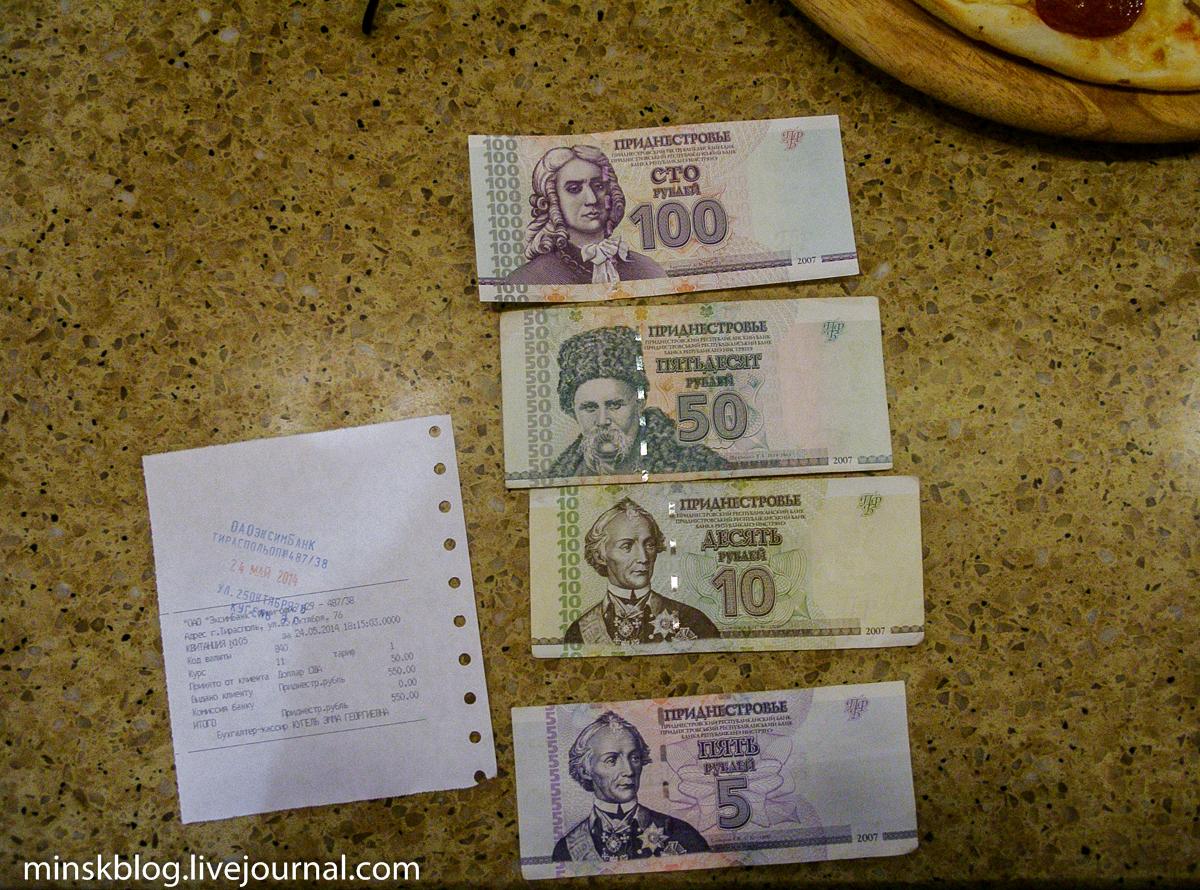деньги приднестровье фото что самым дорогим