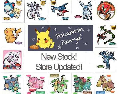 panya new stock