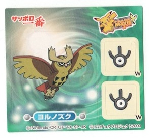 ShinyNoctowl