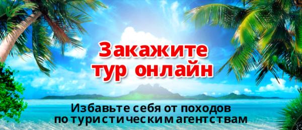 Минимальные цены на туры из москвы