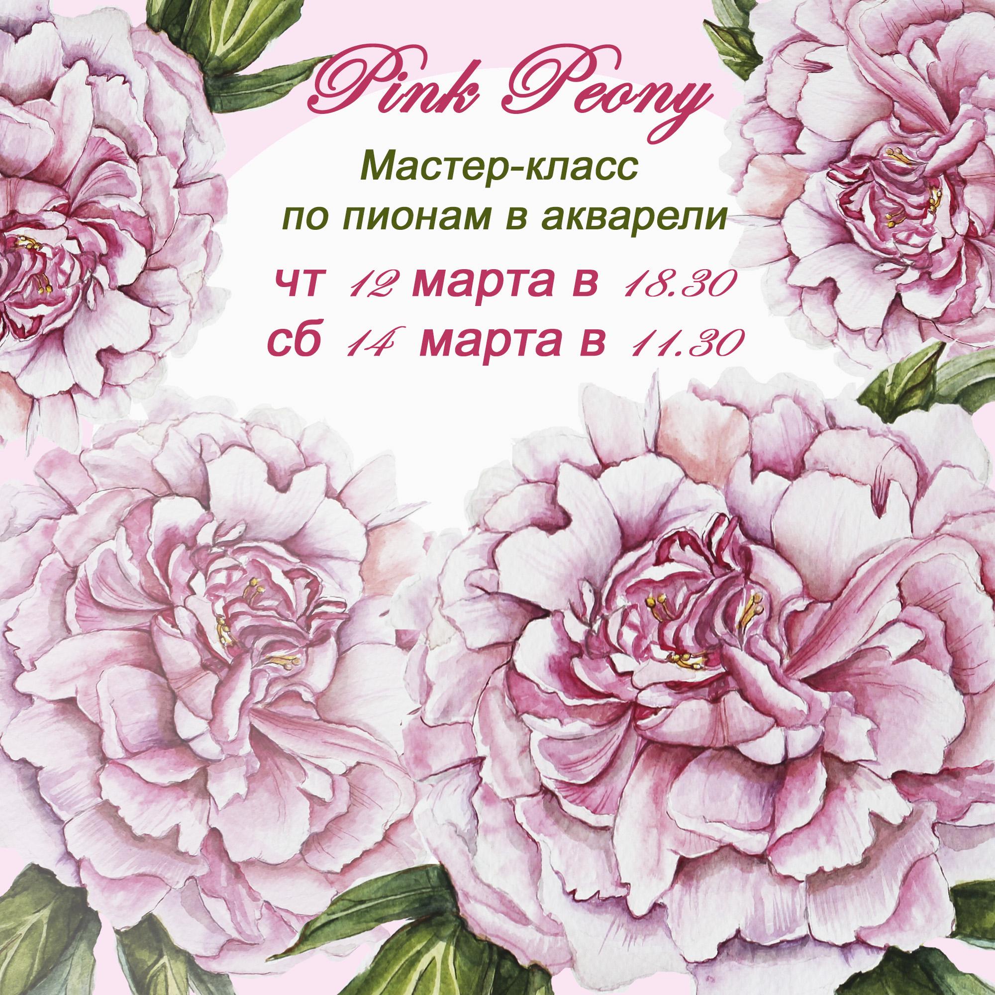 Открытка 8 марта пионы, днем рождения открытки