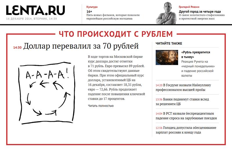 lenta.ru-2014-12-16-aaa