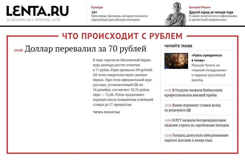lenta.ru-2014-12-16
