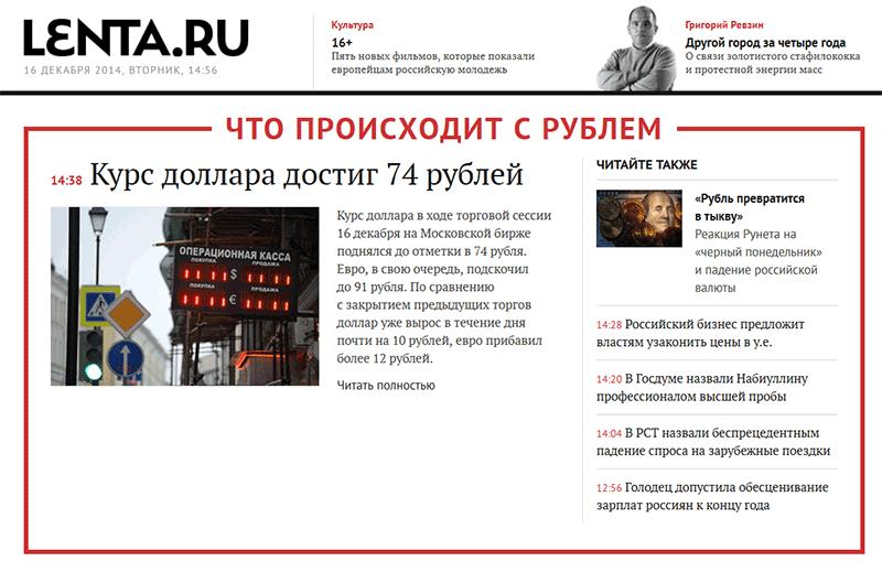 lenta.ru-2014-12-16-14-58