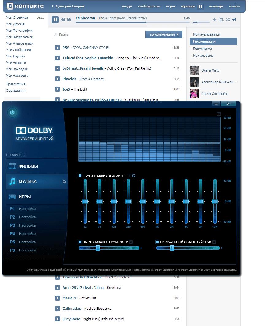 О программе dolby advanced audio