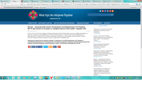 сообщение министерства обороны укр