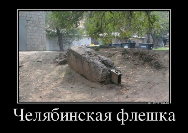 92121771_chelyabinskaya-fleshka