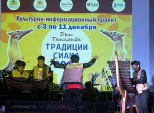 таиская рок-группа