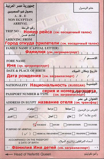 Migr_Card_Egypt_2
