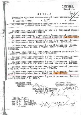 Приказ ком. ОВМБ о назнач. политсостава (1)