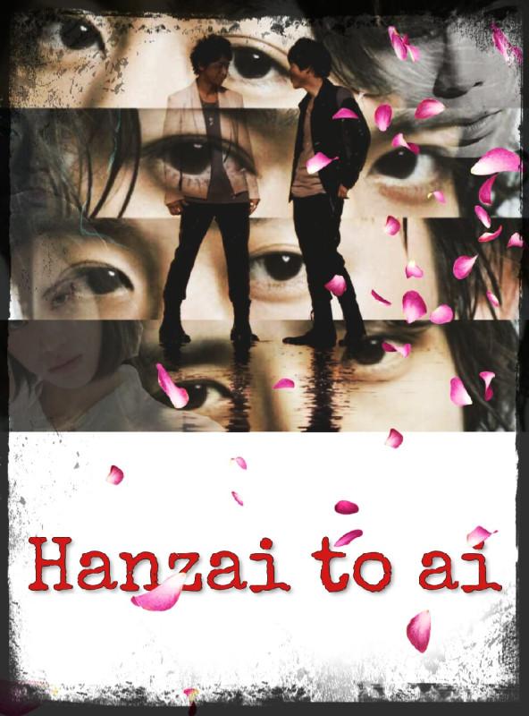 Hanzai to ai 65591_800