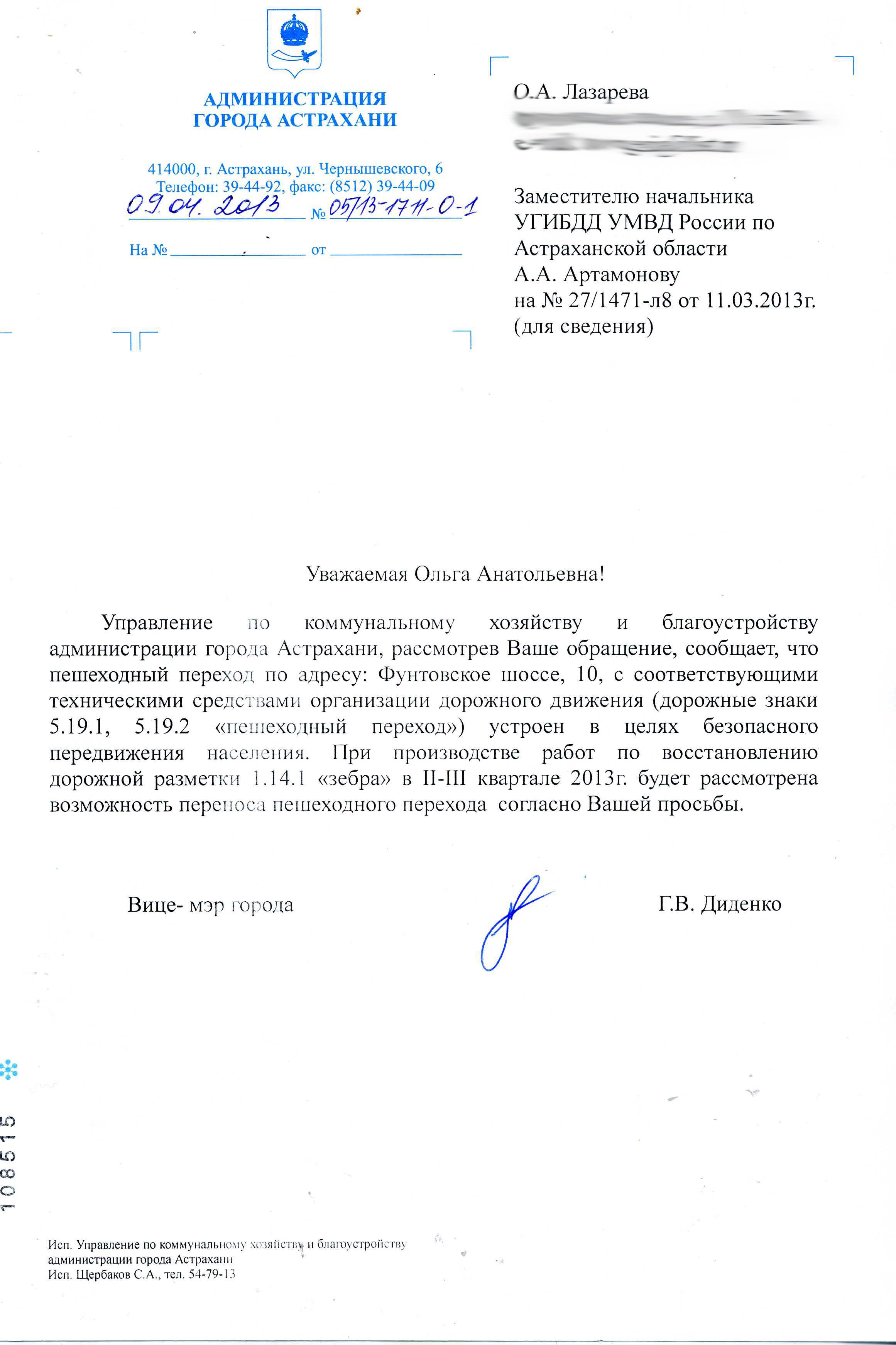 Лазаревой О.А.
