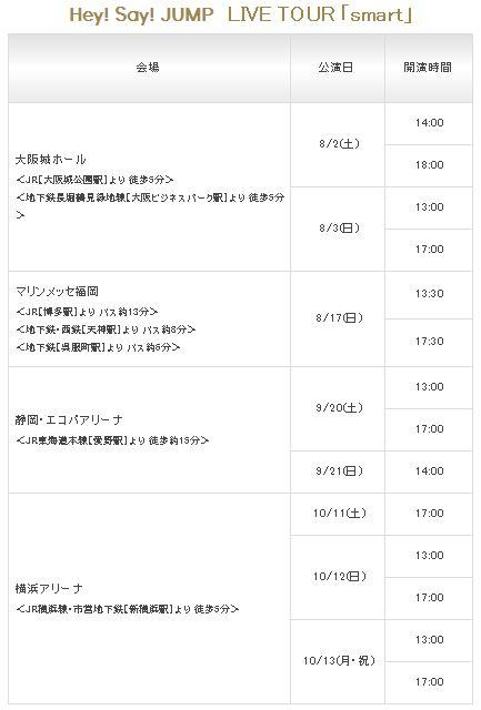 hsj-smart-tour-schedule