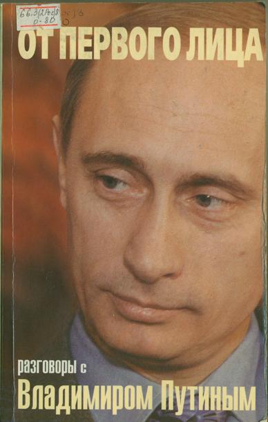 """ЕС продлил санкции против Табачника и Клюева, а снял с покойного Януковича-младшего, - журналист """"Радио Свобода"""" - Цензор.НЕТ 9575"""