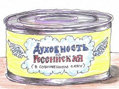 1381403050general_pages_10_October_2013_i4718_v_sovete_federacii_obsudili_duxovnye_skrepy_i_neobxodimost_nasajdeniya_gosideologii