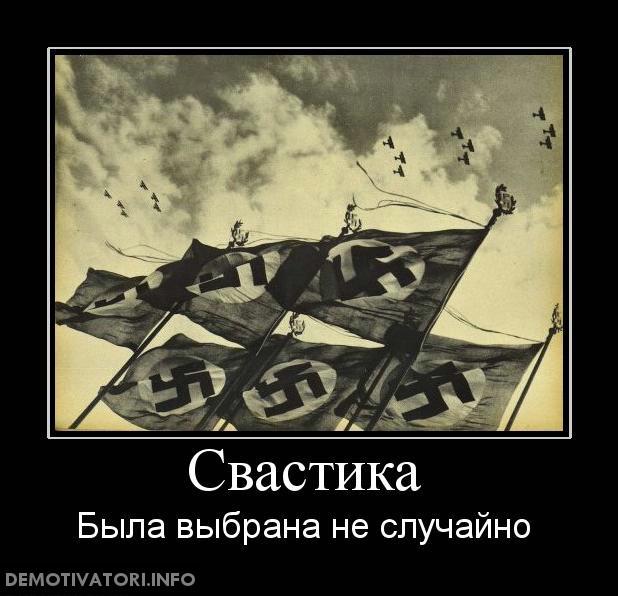 demotivatory-pro-devushek-svastika-kartinka_1