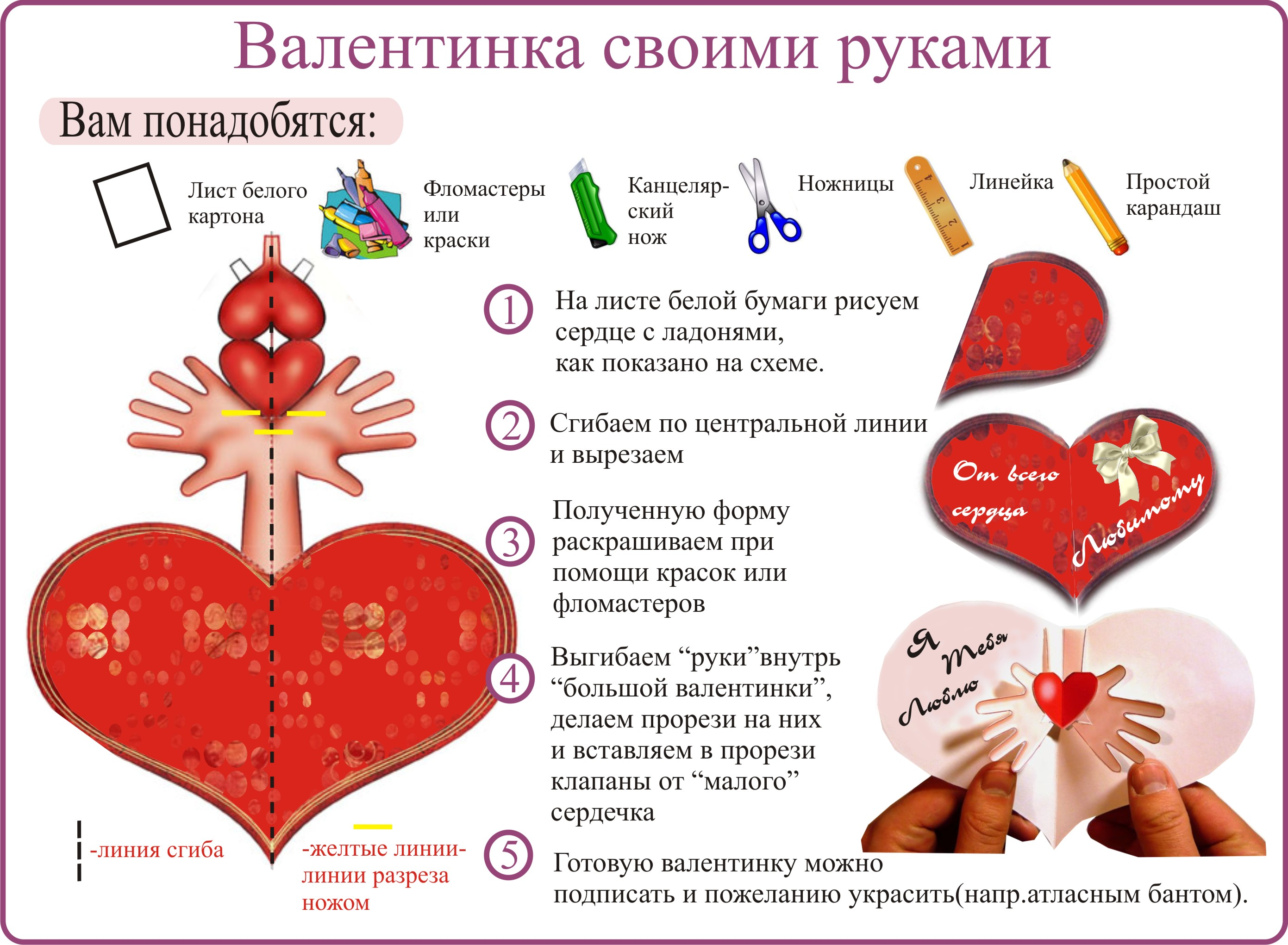Смешная валентинка своими руками