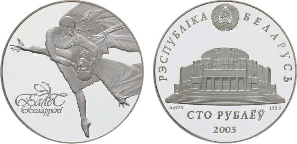 2005 Belarus, 100 Rouble, Silver, Belarus Ballet