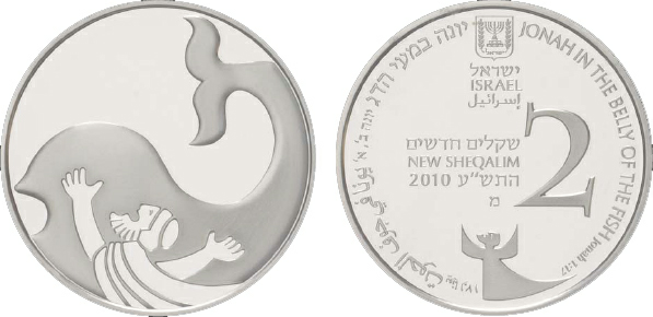 2012 Israel, 2 New Sheqalim, Silver, Jonah in the Whale