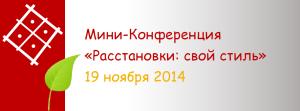 Лого миниконф 19 ноября