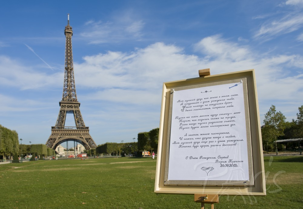 Поздравления из франции