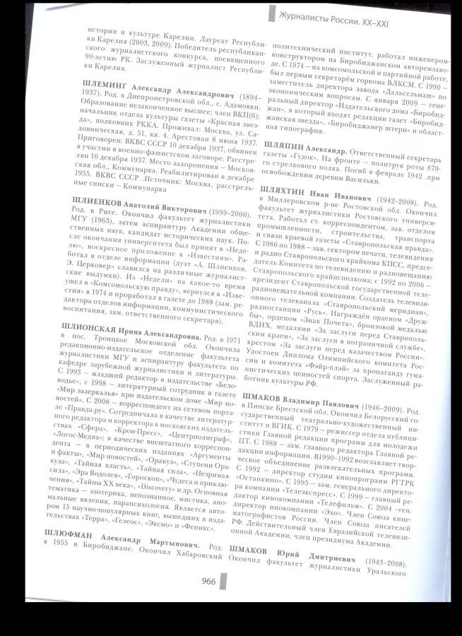 Статья в Энциклопедии Журналисты России 001