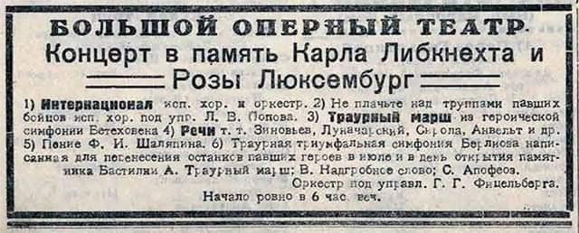 Объявления из старых газет