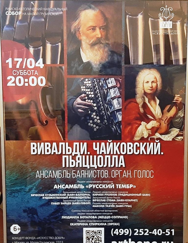 Рок-н-рол на органе ночью на Грузинской
