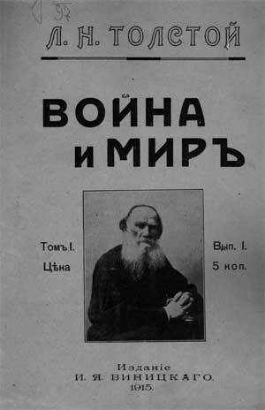 tit12_odessa_1915