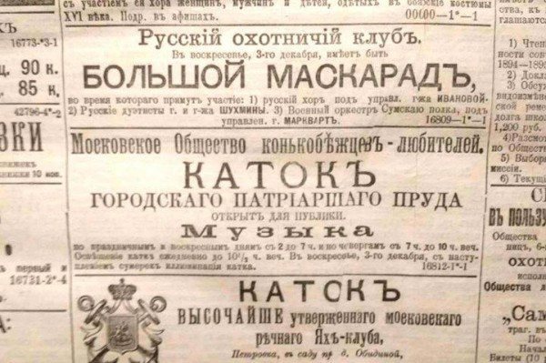 Каток на Патриарших прудах..