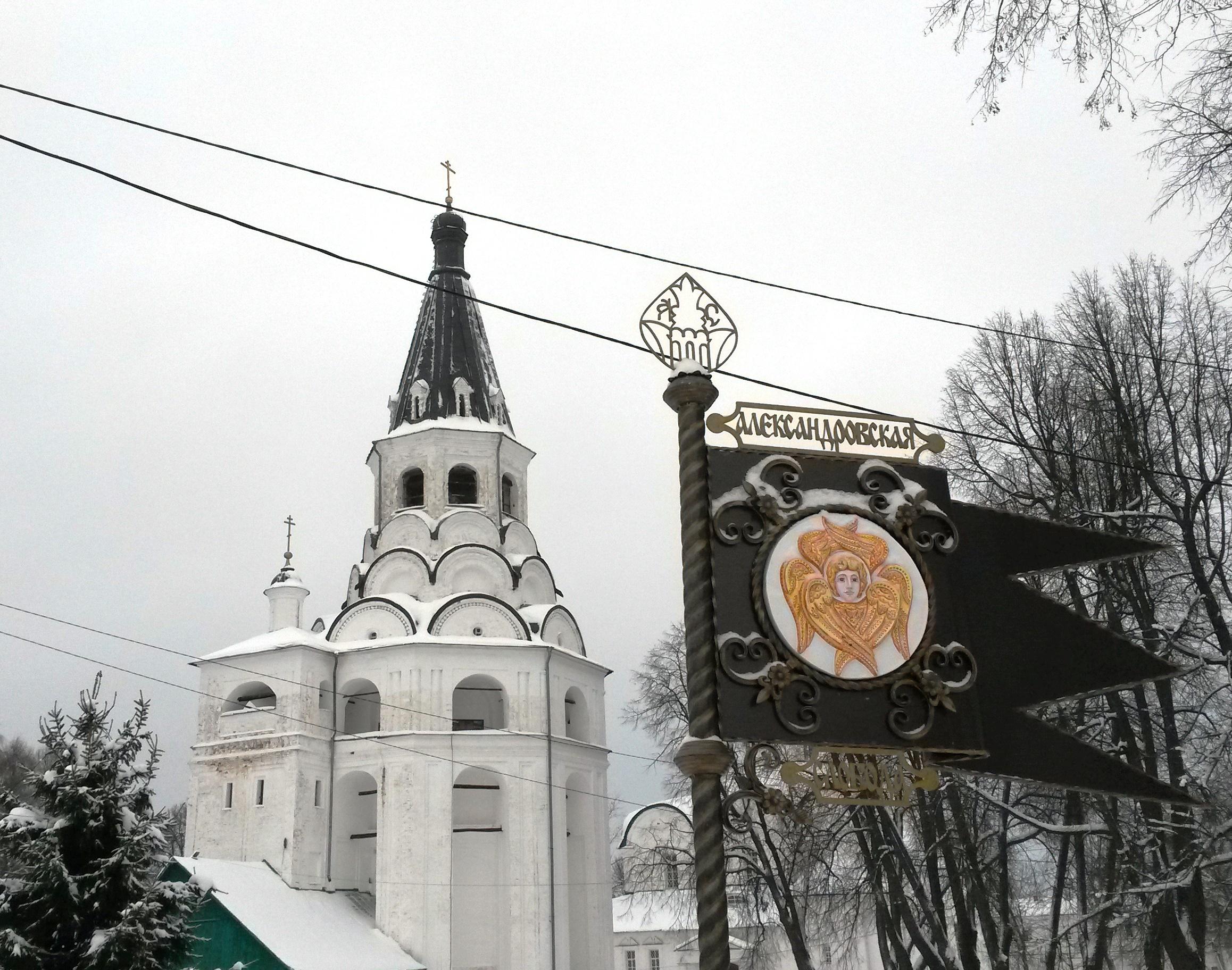 Александровская слобода и детский смех из 16 века..