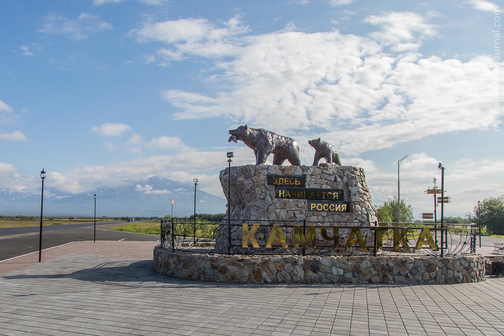 Путешествие по Камчатке. Часть 2. Петропавловск-Камчатский