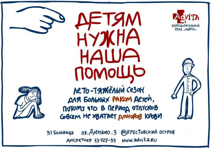 advita_poster_2013_web