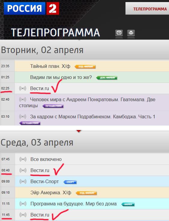 prog-vesty-ru