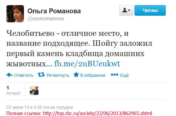 Olga-Romanova-provokacia
