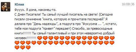 pozdr-Yulia