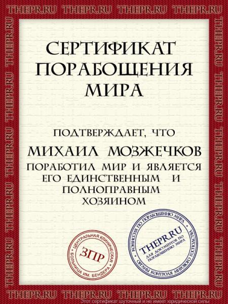 cert-Mixail_MOZZhEChKOV1002926
