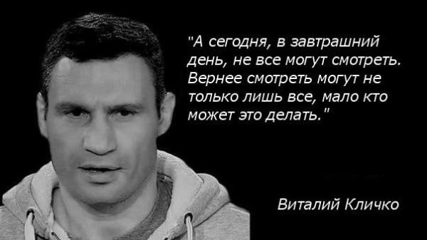 цитаты-великих-людей-кличко-994158