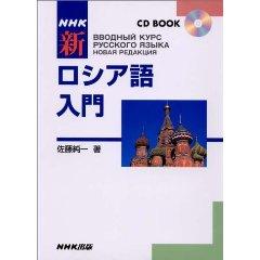 NHK_roshiago_nyuumon