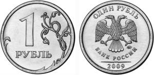 1_рубль_РФ_2009_г