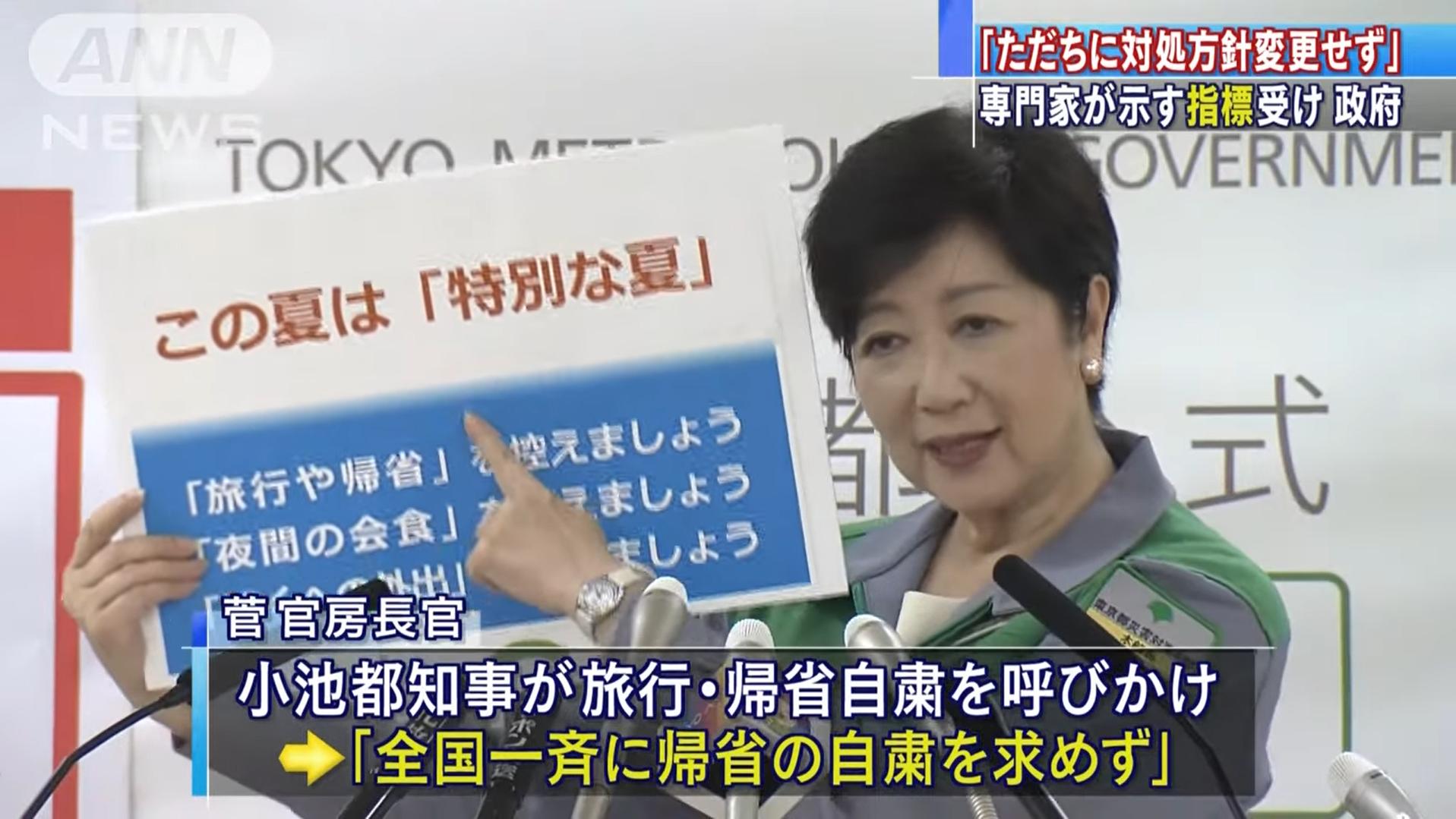 губернатор Токио Юрико Койке